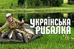 Українська Рибалка