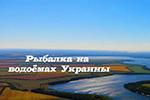 Рыбалка на водоёмах Украины