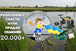 Всё для рыбалки (UA)