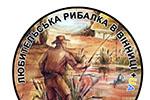 Любительська рибалка в Вінниці+UA