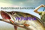 РЫБОЛОВНАЯ БАРАХОЛКА- УКРАИНА